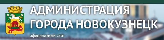 Администрации города Новокузнецка