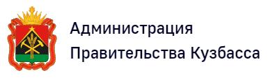 Администрации Правительства Кузбасса