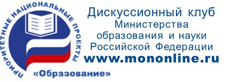Дискуссионный клуб Министерства образования и науки России